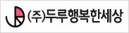 장애인표준사업장/인쇄/사무용품/판촉물