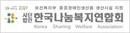 중증장애인 생산시설/복사지/방송장비